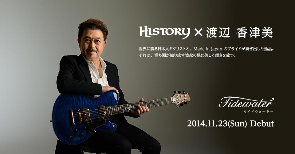 HISTORY×渡辺香津美シグネイチャーモデル Tidewater 2014年11月23日発売